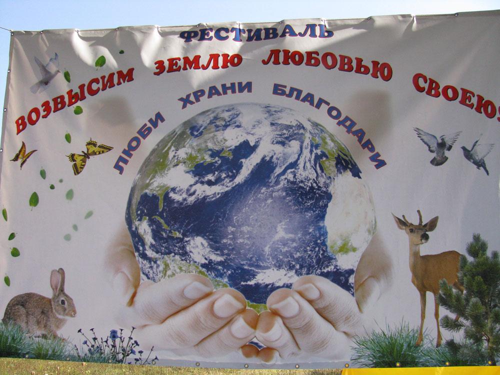 Фестиваль земли